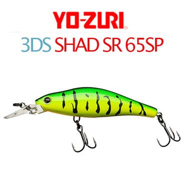 요즈리 3DS 쉐드 SR 65SP